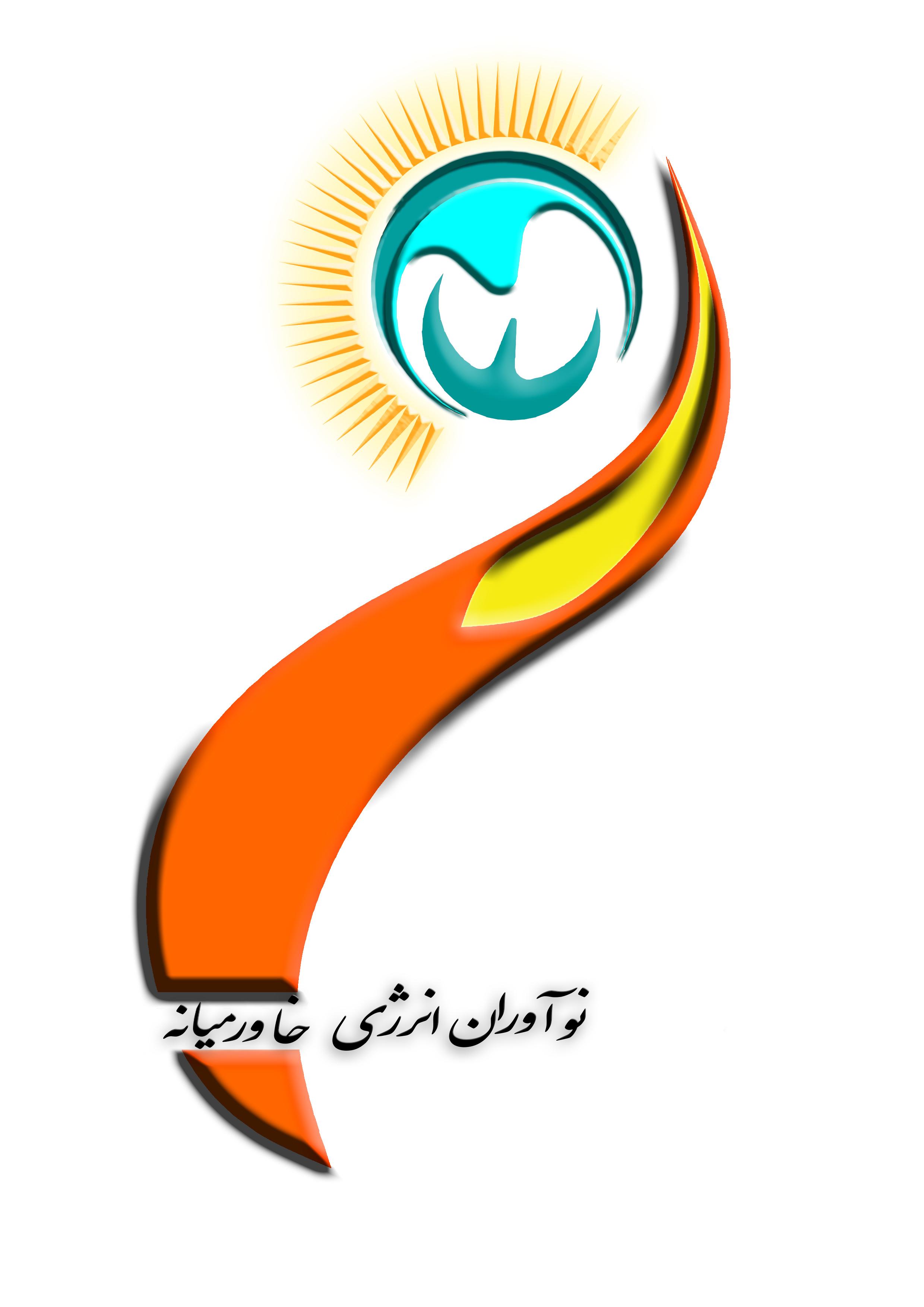 شرکت نوآوران انرژی خاورمیانه